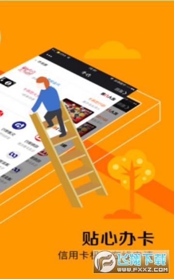 明日快信贷款app官方版1.0安卓版截图2