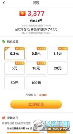 萌龙骑士玩游戏抽手机版1.0福利版截图1