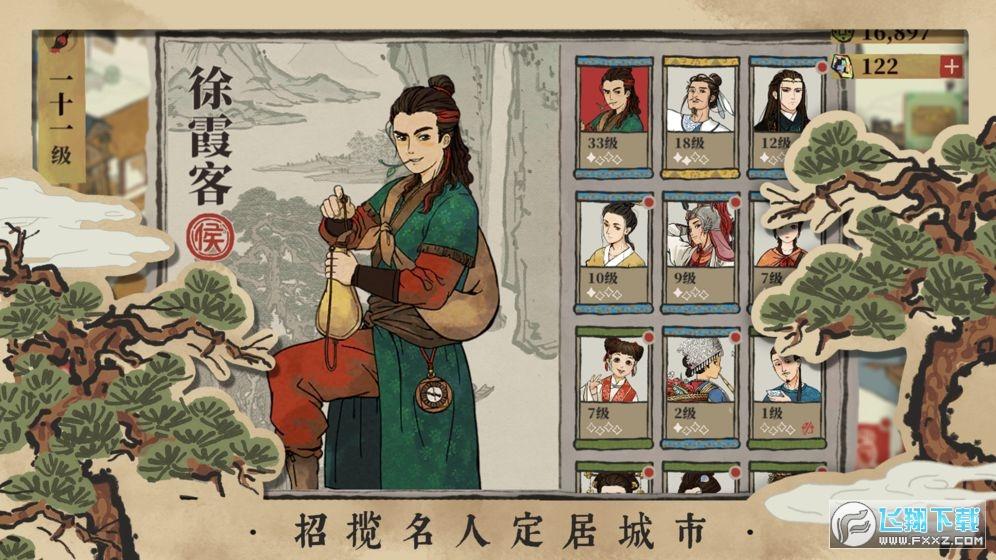 江南百景图免广告破解版v1.2.1修改版截图1