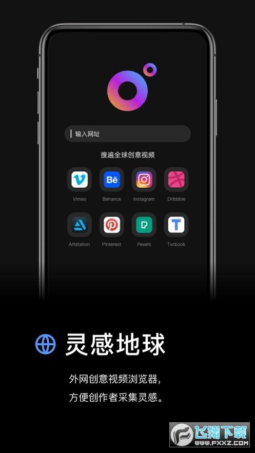 灵感视频分享社交appv1.0.26安卓版截图2