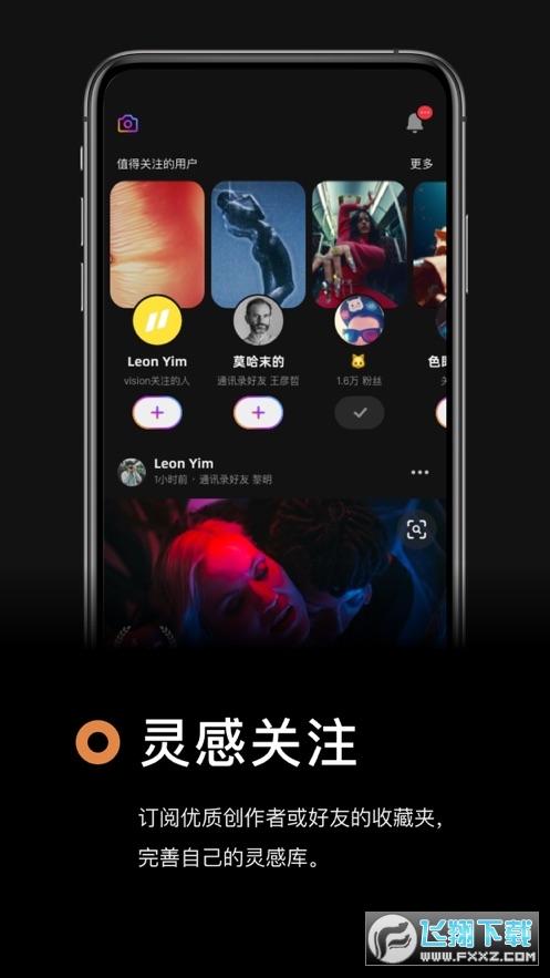 灵感视频分享社交appv1.0.26安卓版截图3