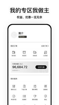 魔介商城app