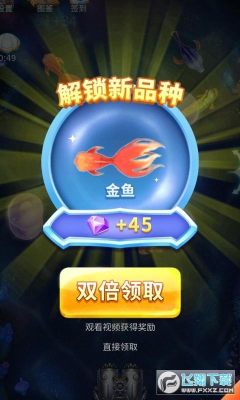 阳光养鱼达人合成游戏v1.0最新版截图0