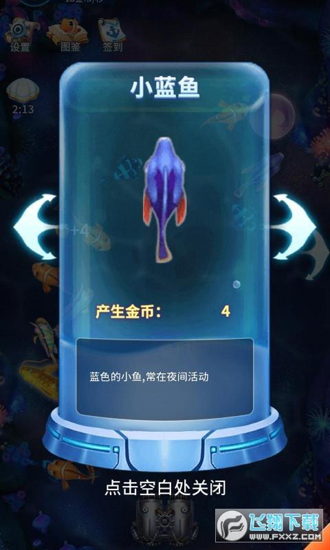 阳光养鱼达人合成游戏v1.0最新版截图1