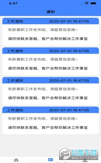 华盛兼职官方版v1.0安卓版截图2