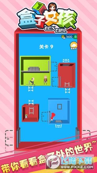 盒子女孩测试版2.0最新版截图2