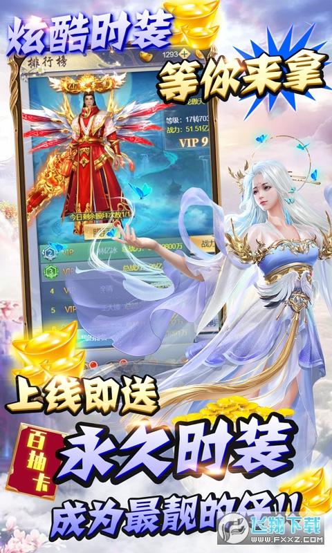 纵剑仙界1000豪礼v1.0红包版截图3