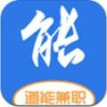道能兼职赚钱appv1.0 安卓版