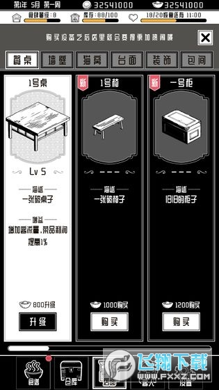 三秋食肆安卓版v1.0官方版截图2