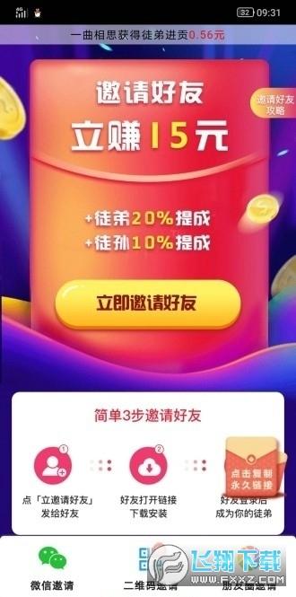 白喉资讯官方app3.2红包版截图0