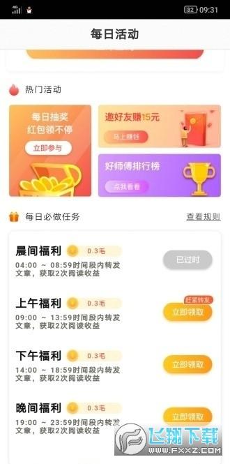 白喉资讯官方app3.2红包版截图1