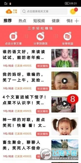 白喉资讯官方app3.2红包版截图2