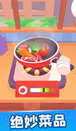 厨神爱摆摊领红包赚钱最新版v1.0.1福利版截图2