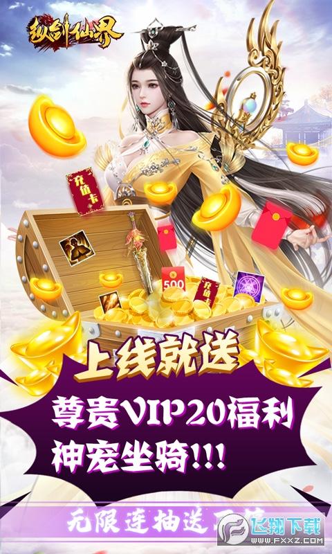纵剑仙界送VIP代金券苹果版1.0豪礼版截图0
