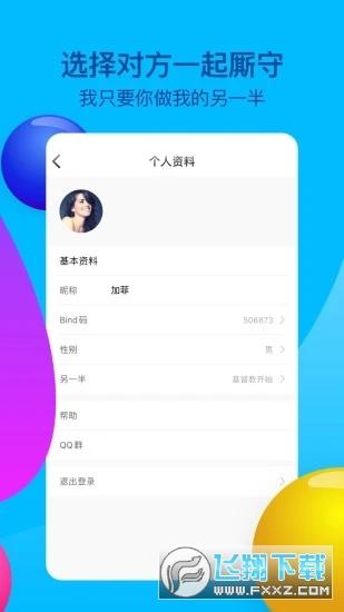 Bind情侣视频appv1.5.10安卓版截图2