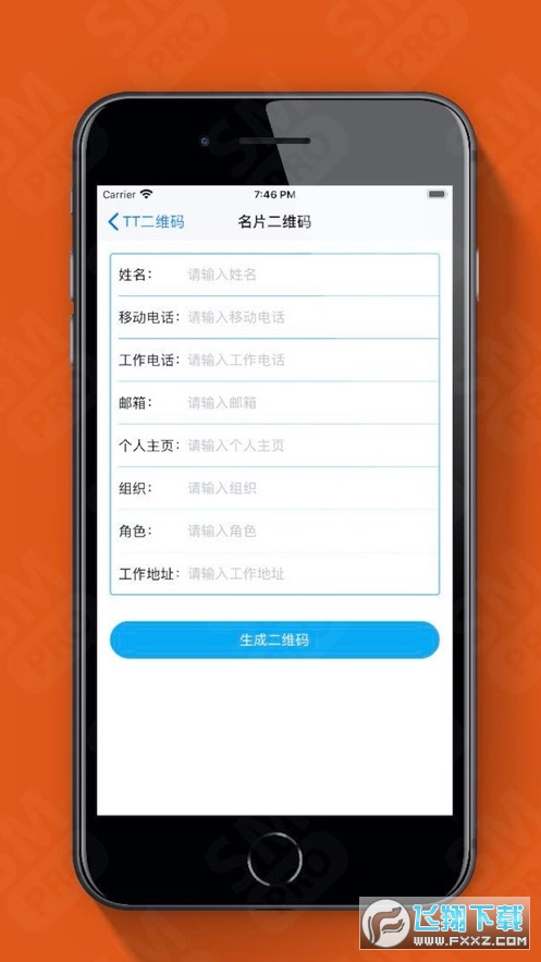 海民二维码生成器app苹果版1.0.4免费版截图0