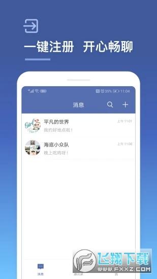 城信app安卓版