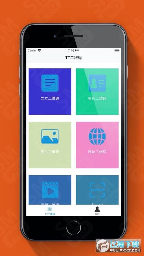 海民二维码生成器app苹果版1.0.4免费版截图2