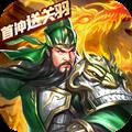 亂鬥三國九遊版v1.0.1測試版