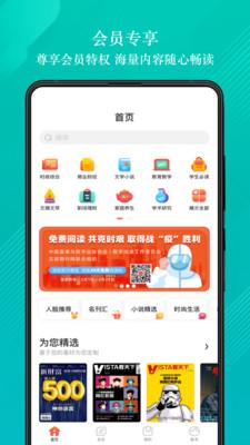 龙源网app官方版v1.0.4安卓版截图0