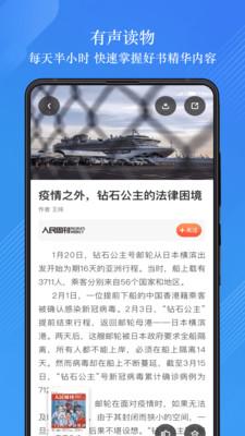 龙源网app官方版