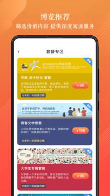 龙源网app官方版v1.0.4安卓版截图3