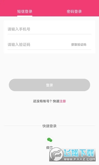 爱体检app