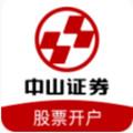 中山证券股票开户手机版v5.0.0 官网版