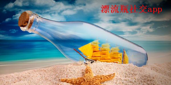 漂流瓶社交_类似漂流瓶的社交软件_有漂流瓶社交app