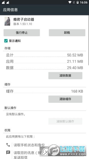 王者荣耀瘾君子启动器软件v6.0稳定版截图1
