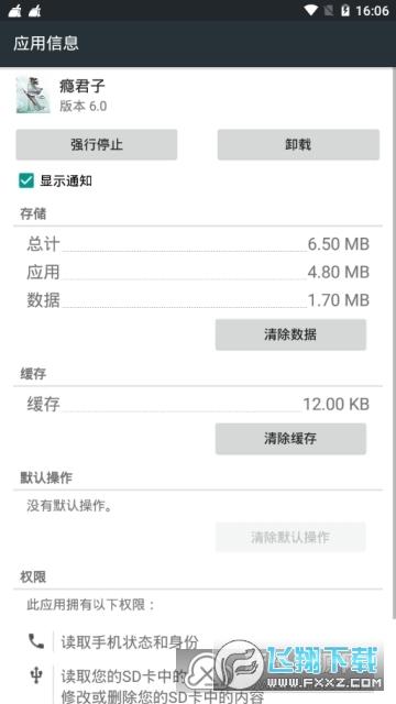 王者荣耀瘾君子启动器软件v6.0稳定版截图2