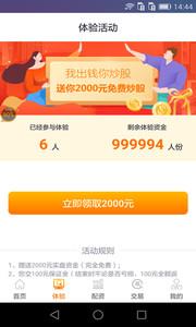 股壹佰股票策略appv1.1.0 官方版截图1