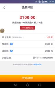 股壹佰股票策略appv1.1.0 官方版截图2