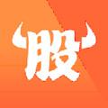 牛股王财富appv1.3.5 官方版
