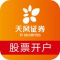 天风证券股票开户appv2.5.2 安卓版