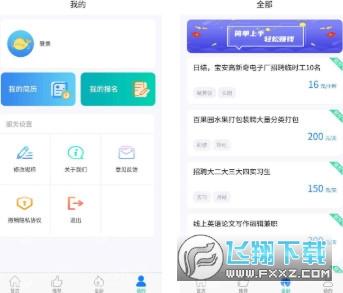 小鱼兼职赚钱appv1.0.1 安卓版截图0