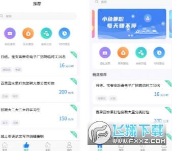 小鱼兼职赚钱appv1.0.1 安卓版截图1