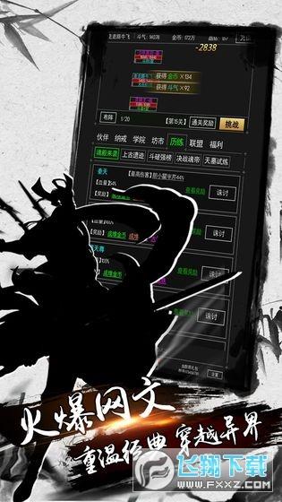 剑雨九天mud无限金币斗气版1.0.0内购版截图0