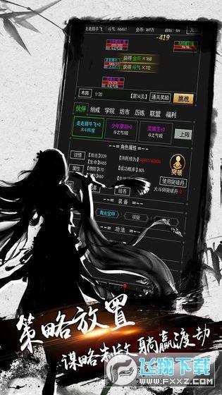 剑雨九天mud无限金币斗气版1.0.0内购版截图1