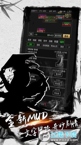 剑雨九天mud无限金币斗气版1.0.0内购版截图2