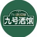 九号酒馆投稿平台v1.0