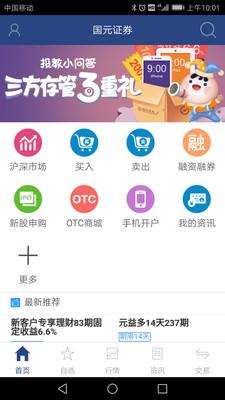 国元点金智富版app官方版v8.69安卓版截图1