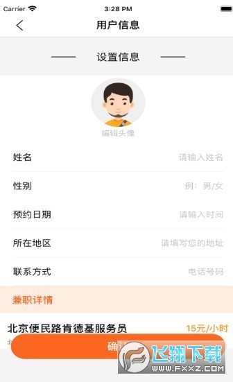 兼职小飞侠appv1.0官方版截图0