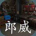 孙美琪疑案郎威手机版v1.0免费版