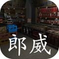 孙美琪疑案郎威安卓版v1.0官方版