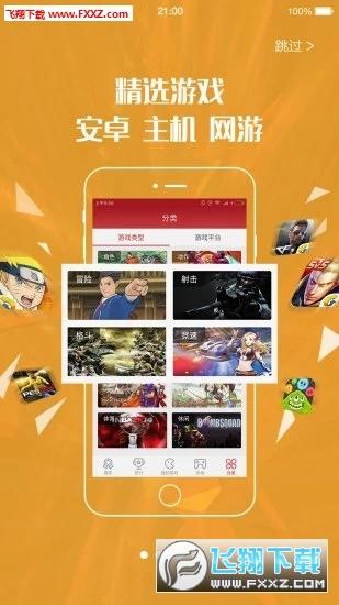 左游游戏厅旧版appv2.9.11安卓版截图0