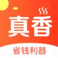 真香省钱appv1.0官方版