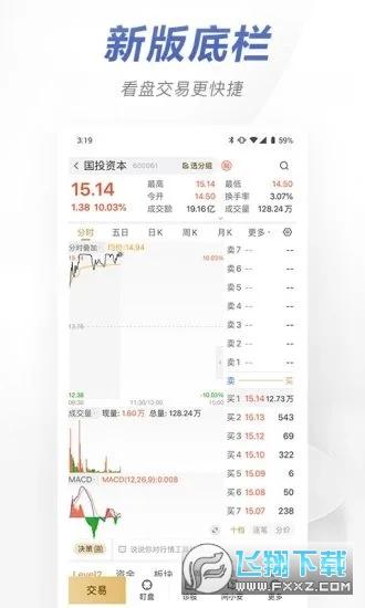 安信手机证券最新版app