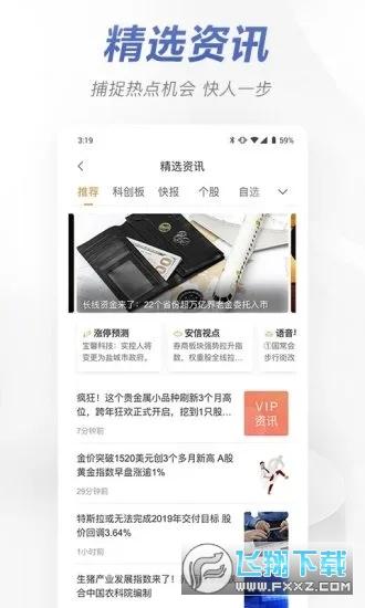安信手机证券最新版appv5.3.1安卓版截图3