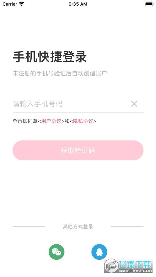 暴扣电竞app官方版v1.1安卓版截图0